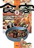 食客(2) (KCデラックス)