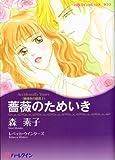 薔薇のためいき―薔薇色の疑惑1 (ハーレクインコミックス・キララ)
