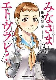 みなさまエト・ヴ・プレ?(3) (角川コミックス・エース)