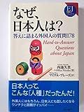 なぜ、日本人は?―答えに詰まる外国人の質問178 (EJ対訳ブックス 2)