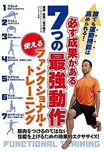 必ず成果がある【7つの最強動作】〜使えるファンクショナル・トレーニング〜 [DVD]