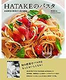 HATAKEのパスタ 春夏秋冬の野菜が主役の60皿 画像