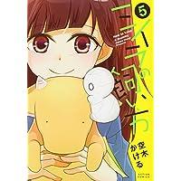 ミイラの飼い方(5) (アクションコミックス(comico books))