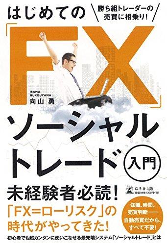 勝ち組トレーダーの売買に相乗り!   はじめての「FX」 ソーシャルトレード入門の詳細を見る