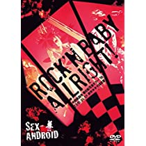 ROCK'N BABY ALLRIGHT!~中野医師会~春のお花見キラー'16~(DVD盤)