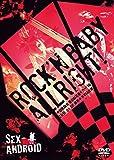 ROCK'N BABY ALLRIGHT!~中野医師会~春のお花見キラー'16~(D...[DVD]