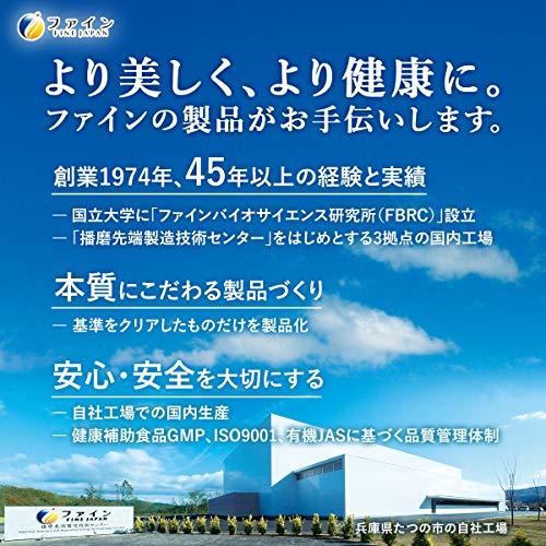 『ファイン L-シトルリン 30日分(1日8粒/240粒入) シトルリン アルギニン 配合 栄養機能食品』の6枚目の画像