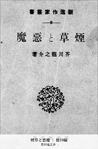 煙草と悪魔 他10編 (国立図書館...