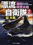 漂流自衛隊〈2〉激闘時空大戦 (コスミック文庫)