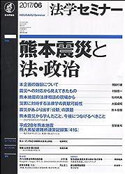 法学セミナー 2017年6月号 749号 熊本震災と法・政治