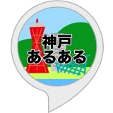 神戸あるある