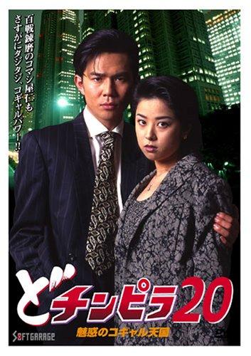 どチンピラ 20 魅惑のコギャル天国 [DVD]