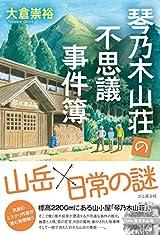 6月15日 琴乃木山荘の不思議事件簿