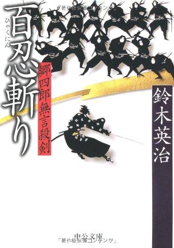 百忍斬り―郷四郎無言殺剣 (中公文庫)の詳細を見る