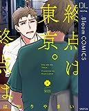 終点は東京。【電子限定描き下ろし付き】 (ドットブルームコミックスDIGITAL)
