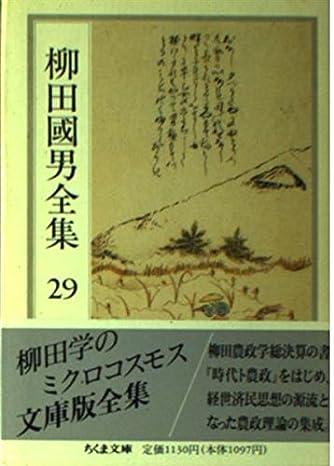 柳田国男全集〈29〉 (ちくま文庫)