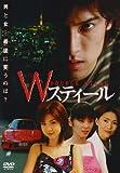 Wスティール(騙しあい)[DVD]