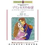 プリンセスの秘密 世紀のウエディング (ハーレクインコミックス)
