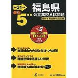 福島県公立高校 入試問題 平成31年度版 【過去5年分収録】 英語リスニング問題音声データダウンロード+CD付 (Z7)