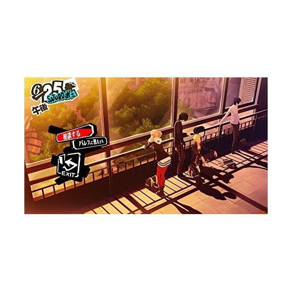 ペルソナ5 新価格版 - PS4の紹介画像8