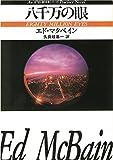 八千万の眼 (ハヤカワ・ミステリ文庫 13-24 87分署シリーズ)