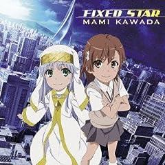 川田まみ「FIXED STAR」のジャケット画像