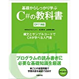 基礎からしっかり学ぶC#の教科書 マイクロソフト関連書