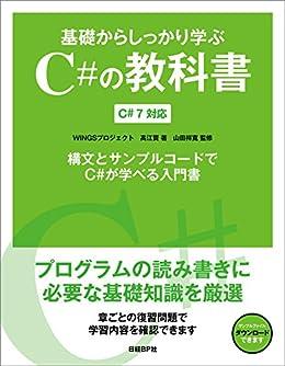 [WINGSプロジェクト 高江 賢]の基礎からしっかり学ぶC#の教科書 マイクロソフト関連書