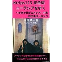 Ktrips123 完全版 ユーラシアをゆく - 手紙で繋がるアジア、中東、ヨーロッパ Kユーラシア横断三部作 日本語版