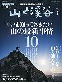 山と渓谷 2012年 01月号 [雑誌]
