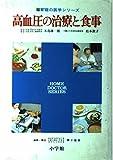 高血圧の治療と食事 (家庭の医学シリーズ)