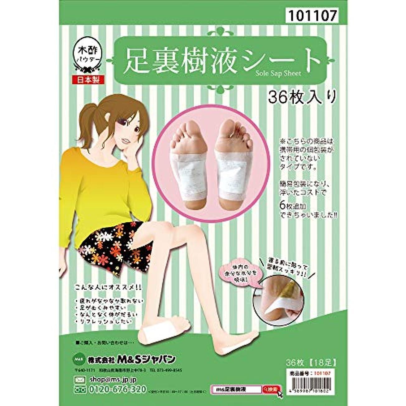 恥ずかしいエキサイティング壁紙日本製 足裏樹液シート 足裏シート お得 人気 樹液シート 足裏 (36枚入り)