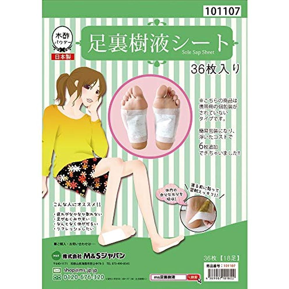 ダイヤル電極処理する日本製 足裏樹液シート 足裏シート お得 人気 樹液シート 足裏 (72枚)
