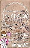 バイトの話〜アルバイト解体新書〜