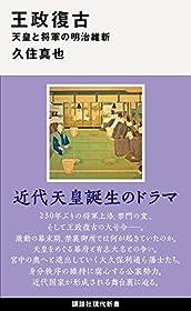 王政復古 天皇と将軍の明治維新 (講談社現代新書)
