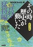 NHKその時歴史が動いた―コミック版 (智将・猛将編) / 西田 真基 のシリーズ情報を見る