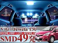 ヴィッツ ジュエラ Vitz Jewela H22.12~ 130系 49発 SMD LEDルームランプ 車種専用設計 NO.2186