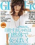 GINGER (ジンジャー) 2013年 07月号 [雑誌]