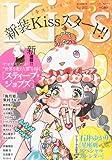 KISS (キス) 2013年 05月号 [雑誌]