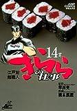 きららの仕事 14―江戸前鮨職人 (ジャンプコミックスデラックス)