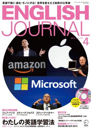 別冊付録・CD・DL付 ENGLISH JOURNAL (イングリッシュジャーナル) 2014年 04月号の詳細を見る