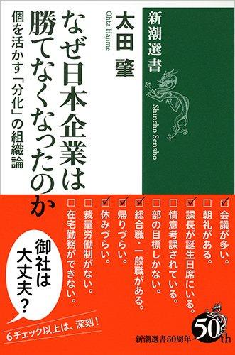 なぜ日本企業は勝てなくなったのか: 個を活かす「分化」の組織論 (新潮選書)