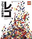 レゴブロックの世界の画像