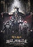 地獄の再審請求 -LIVE BLACK MASS 武道館- [DVD] 画像