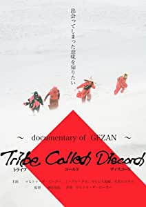 Tribe Called Discord~documentary of GEZAN~