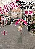 【悲報】魔法少女のその後の日常。: 1 (REXコミックス)