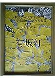 斜めからの視点に立つ: 釧路公立大学下山ゼミ生・学生団体SCANたちと分け合った日々