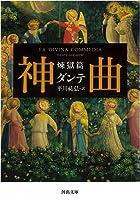 神曲 煉獄篇 (河出文庫 タ 2-2)