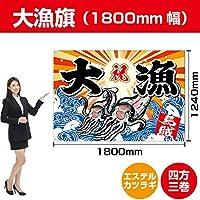 大漁旗 イカ(エステルカツラギ) 1800mm幅 BC-33 (受注生産)
