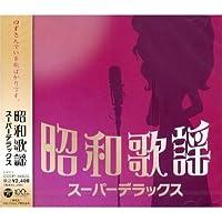 昭和歌謡スーパーデラックス